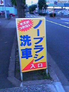060625_1732~001.jpg